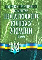 НПК закону України Про захис прав споживачів, 978-966-370-160-8