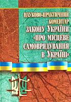 НПК закону України Про місцеве самоврядування в Україні, 978-611-01-0200-1