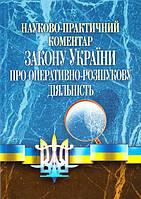 НПК закону України Про оперативно-розшукову діяльність, 978-966-370-156-1