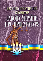 НПК закону України Про прокуратуру, 978-966-370-152-3