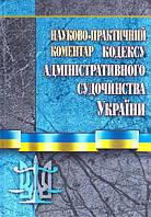 НПК кодексу адміністративного судочинства України., 978-611-01-0197-4