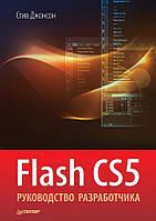 Flash CS5. Руководство разработчика, 978-5-459-00583-7