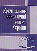 Кримінально-виконавчий кодекс України, 978-617-673-143-6