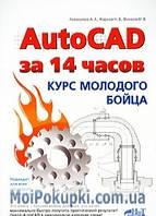 AutoCAD за 14 часов: Курс молодого бойца, 978-5-94387-674-5, 978-5-94387-965-4