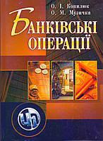 Банківські операції: Навчальний посібник, - 2-ге видання, виправлено і доповнено.  Рекомендовано МОН