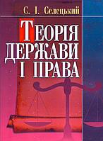 Теорія держави і права: Навчальний посібник, 978-611-01-0366-4