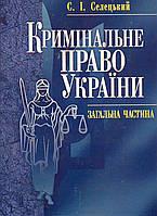 Кримінальне право України: Загальна частина: Навчальний посібник, 978-611-01-0369-5