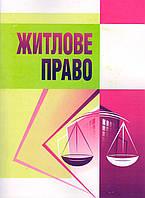 Житлове право: Навчальний посібник, 978-617-673-065-1