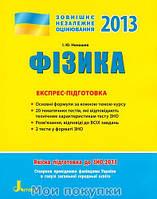 ЗНО 2013: Фізика: Експрес-підготовка, - 4-те видання, перероблено та доповнено., 978-966-178-390-3