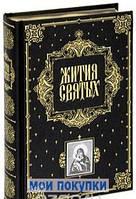 Жития святых (подарочное издание), 978-5-699-43633-0