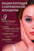 Энциклопедия современной женщины, 978-5-699-19167-3