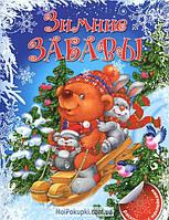 Зимние забавы, 978-5-699-51625-4