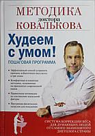 Худеем с умом! Методика доктора Ковалькова, 978-5-699-56266-4