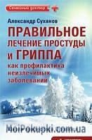 Правильное лечение простуды и гриппа как профилактика неизлечимых заболеваний, 978-5-49807-554-9