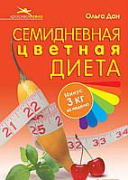 Ольга Дан. Семидневная цветная диета, 978-5-49807-644-7