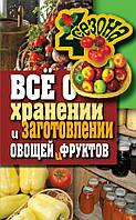 Жмакин. Все о хранении и заготовлении овощей и фруктов, 978-5-386-03373-6