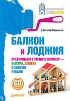 Евгений Витальевич Симонов. Балкон и лоджия (+ CD-ROM), 978-5-49807-858-8