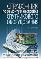 Справочник по ремонту и настройке спутникового оборудования (+ CD-ROM), 978-5-94387-803-9