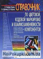 Справочник по цветовой, кодовой маркировке и взаимозаменяемости компонентов, 978-5-94387-812-1