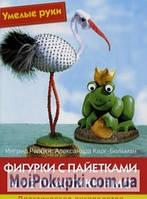 Фигурки с пайетками и из пластики Fimo. Практическое руководство, 978-5-366-00589-0