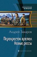 Перекресток времен. Новые россы, 978-5-9922-1273-0, 9785992212730