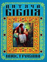 Хаткина. Дитяча Біблія ілюстрована, 978-966-481-808-4