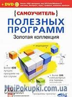 Самоучитель полезных программ. Золотая коллекция (+ DVD-ROM), 978-5-94387-614-1
