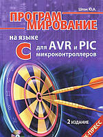 Программирование на языке С для AVR и PIC микроконтроллеров (+ CD-ROM), 978-5-7931-0842-3, 978579310