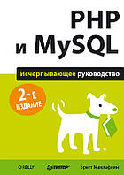 PHP и MySQL. Исчерпывающее руководство, 978-5-459-01550-8, 978-5-496-01049-8
