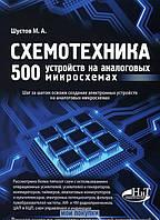 Схемотехника. 500 устройств на аналоговых микросхемах, 978-617-030-245-8, 978-5-94387-809-1
