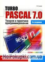 Turbo Pascal 7.0. Теория и практика программирования, 5-94387-299-X, 5-94387-299-Х