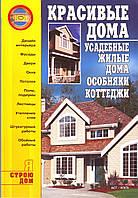 Красивые дома. Усадебные жилые дома, особняки, коттеджи, 9785170578689