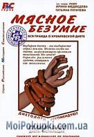 Мясное безумие. Вся правда о Кремлевской диете, 978-5-85407-053-9