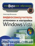 Видеосамоучитель установки и настройки Windows Vista (+ CD-ROM), 978-5-91180-542-5
