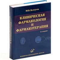 Белоусов Ю. Б. Клиническая фармакология и фармакотерапия