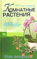 Комнатные растения. 100 самых популярных. Содержание и уход. Способы размножения. Болезни и вредител