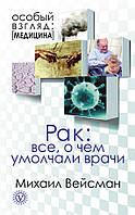 Рак. Все о чем умолчали врачи, 978-5-9684-1980-4