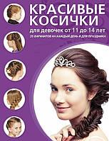 Красивые косички для девочек от 11 до 14 лет, 978-5-699-59557-0, 9785699595570