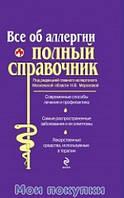 Все об аллергии. Полный справочник, 978-5-699-41946-3