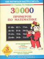 Узорова. 30000 примеров по математике. 3 класс, 5-17-030788-8, 978-5-17-081316-2