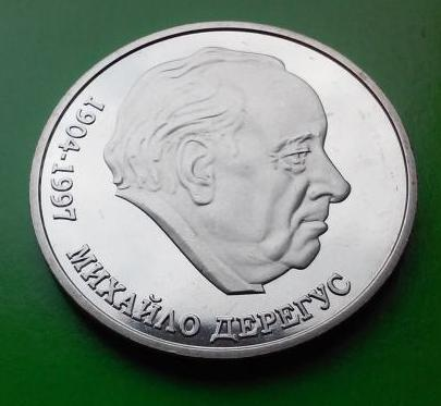 2 гривні УКРАЇНА 2004 Михайло Дерегус