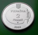 2 гривні УКРАЇНА 2004 Михайло Дерегус, фото 2