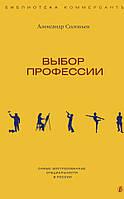 Александр Соловьев. Выбор профессии, 978-5-699-58866-4