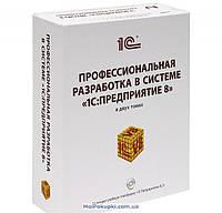Профессиональная разработка в системе 1C: Предприятие 8 (комплект из 2 книг, + CD), 978-5-9677-1790-