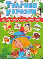 Тварини України: Дитяча кольорова енциклопедія, 978-966-481-565-6