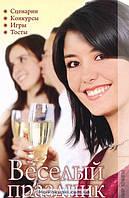 Веселый праздник. Сценарии. Конкурсы. Игры. Тосты, 978-5-486-03147-2