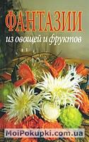 Фантазии из овощей и фруктов, 978-5-366-00297-4, 9785366002974
