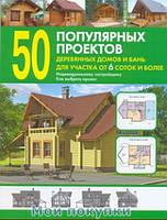 50 популярных проектов деревянных домов и бань для участка от 6 соток и более, 978-5-488-02775-6