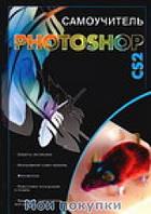 Photoshop CS2, 978-985-16-0454-4