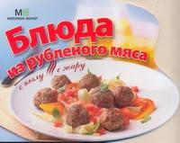 Блюда из рубленного мяса, 978-5-8029-2706-9, 9785802927069